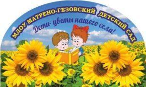 Матрено-Гезовский детский сад